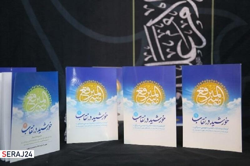 کتاب «خورشید در نقاب» در دو جلد منتشر شد