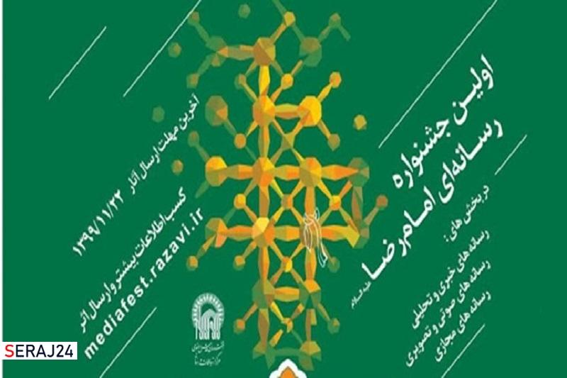 نخستین جشنواره رسانهای امام رضا(ع) برگزار میشود