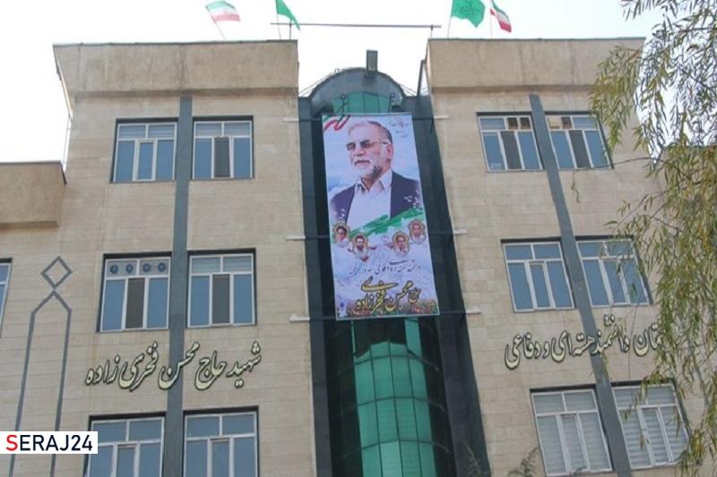 دو ساختمان دانشگاه آزاد شهرقدس به نام شهیدان فخریزاده و فرزانه مزین شد