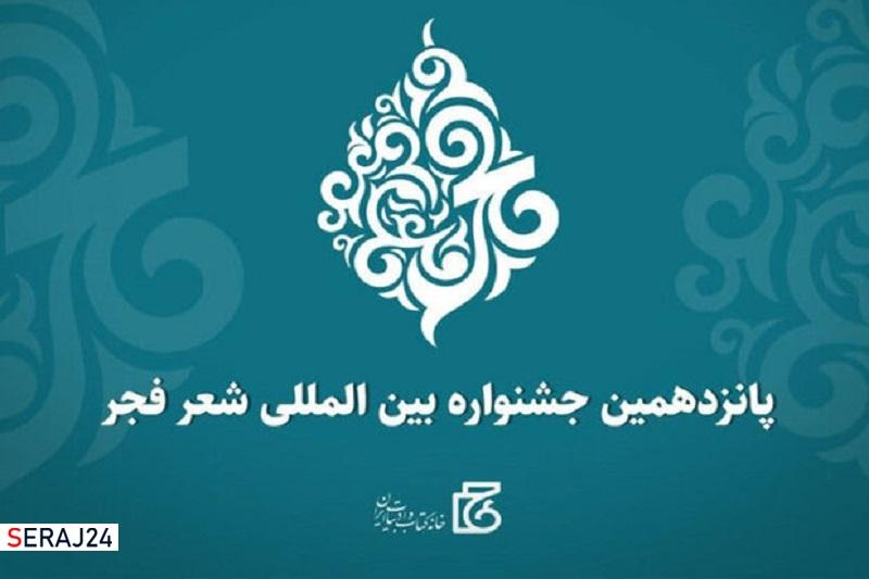 فراخوان پانزدهمین جشنواره شعر فجر منتشر شد