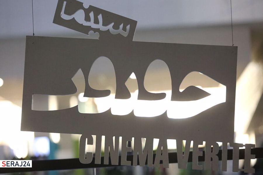 جدول پخش مستند شیفت شب در جشنواره بینالمللی حقیقت+ویدئو