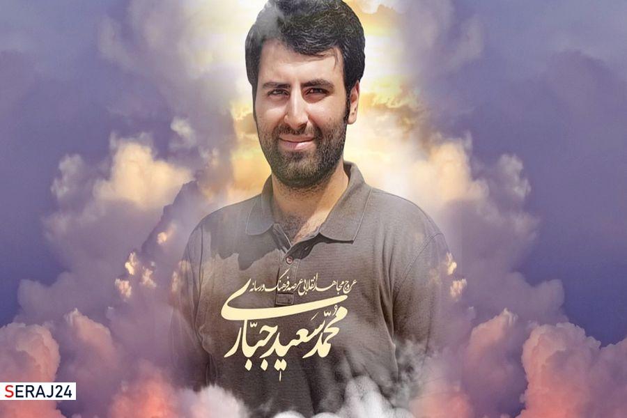 پیام تسلیت در پی درگذشت مجاهد رسانهای، مرحوم محمد سعید جباری