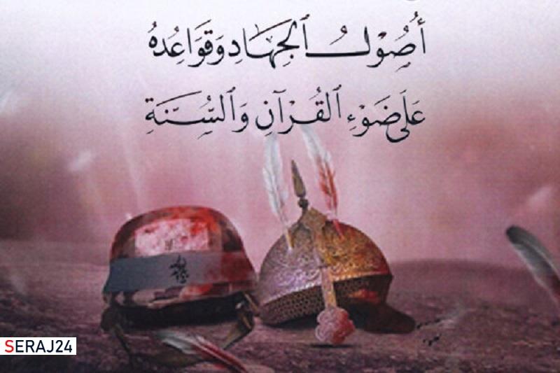 کتاب «اصول و پایههای جهاد از نگاه قرآن و سنت» منتشر شد