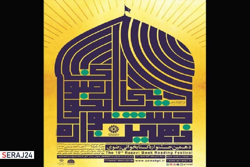 دهمین جشنواره کتابخوانی رضوی به ایستگاه پایانی رسید