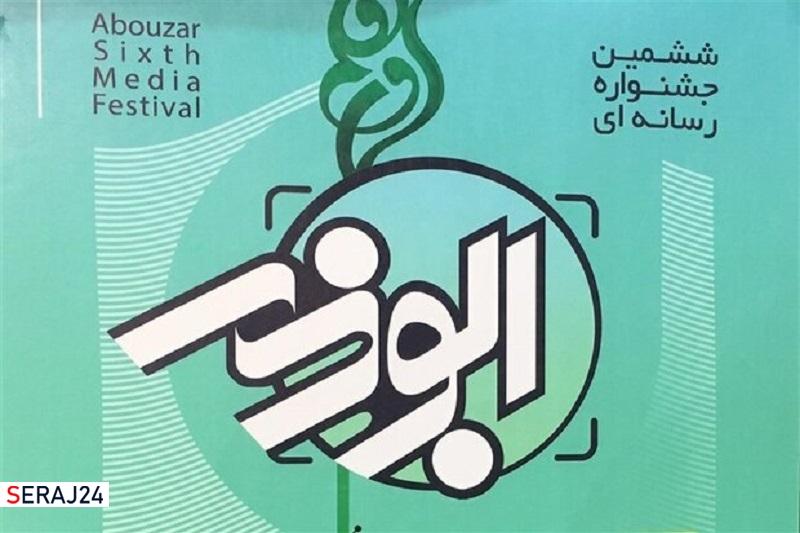 مهلت ارسال آثار به جشنواره رسانه ای ابوذر گلستان تمدید شد