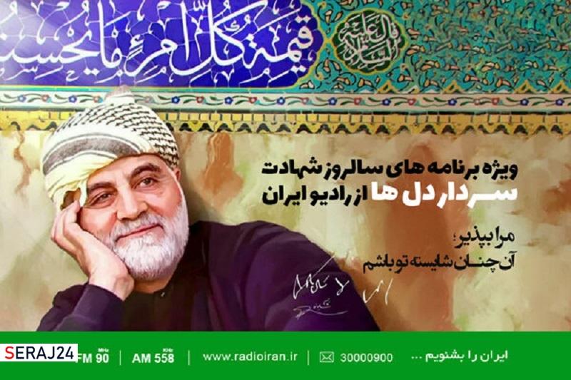 اعلام ویژه برنامههای سالروز شهادت سردار دلها در رادیو ایران