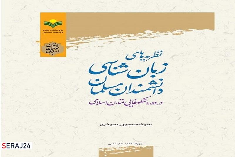 کتاب «نظریه های زبان شناسی دانشمندان مسلمان» منتشر شد