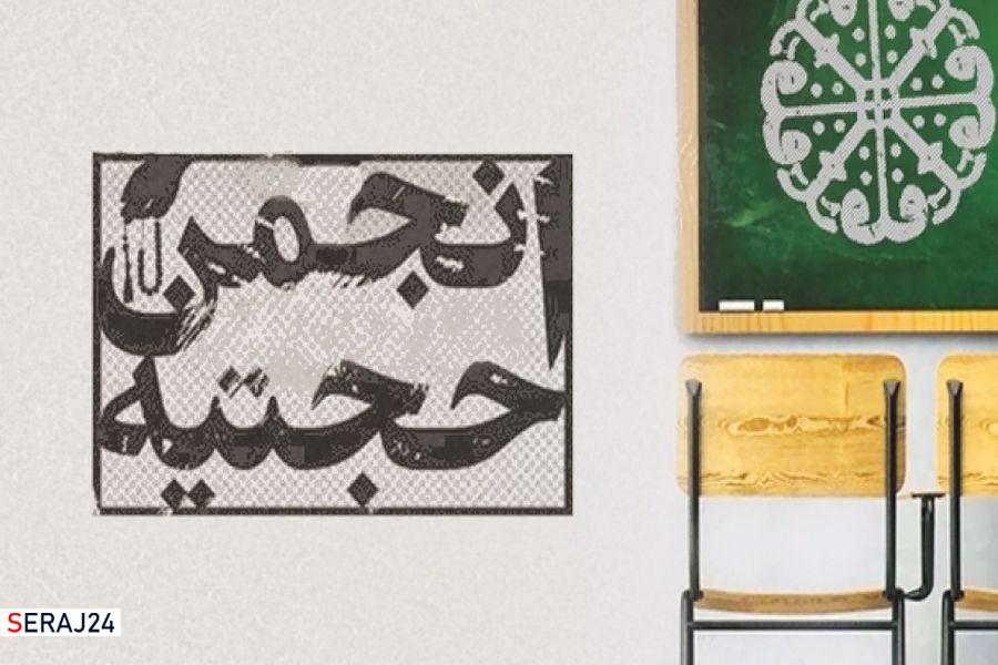 خسارتی بزرگ برای انجمن حجتیه