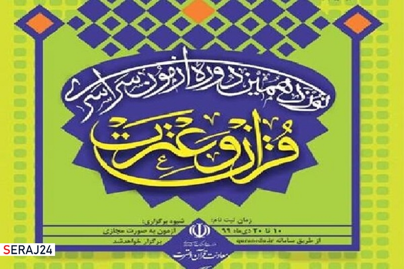 زمان ثبت نام آزمون سراسری قرآن و عترت به تعویق افتاد