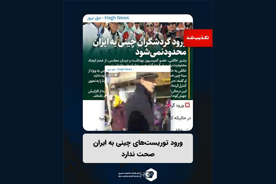 ورود توریستهای چینی به ایران صحت ندارد