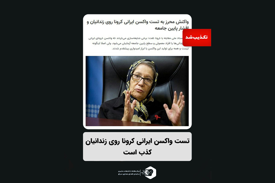 تست واکسن ایرانی کرونا روی زندانیان کذب است