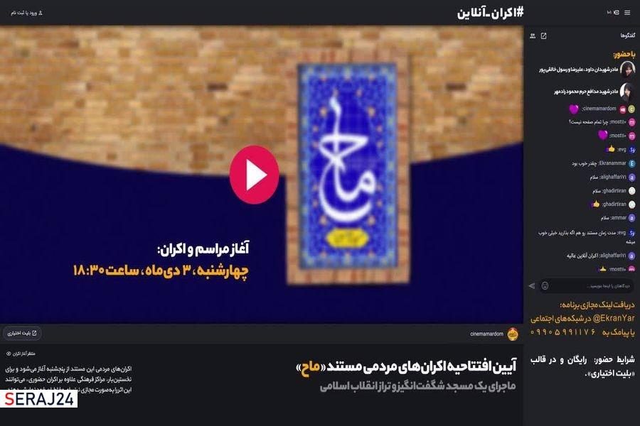 آیین مجازی افتتاحیه اکرانهای مردمی مستند ماح