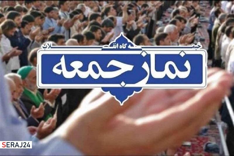 نماز جمعه فردا در کرمانشاه برگزار نخواهد شد