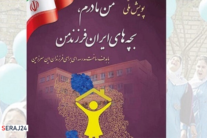 پویش «من مادرم، بچههای ایران فرزند من» در لرستان آغاز به کار کرد
