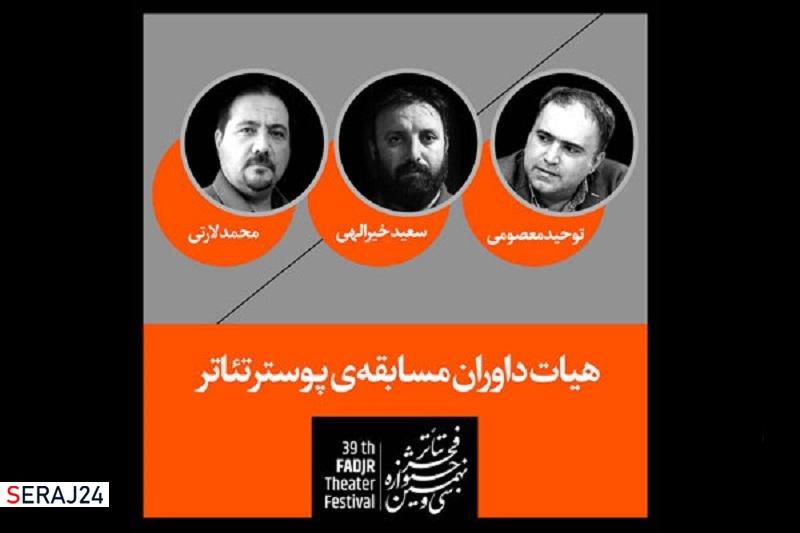 معرفی هیات انتخاب بخش ویژه «سرباز انقلاب» جشنواره تئاتر فجر