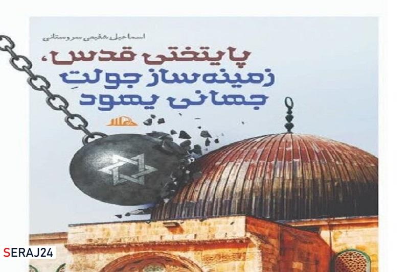 جدیدترین کتاب اسماعیل شفیعی سروستانی منتشر شد
