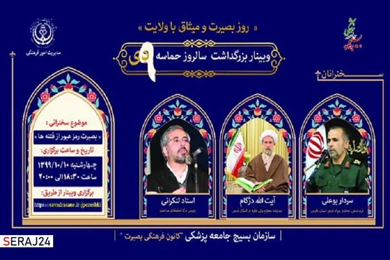 بزرگداشت یومالله ۹ دی از طریق وبینار در شیراز