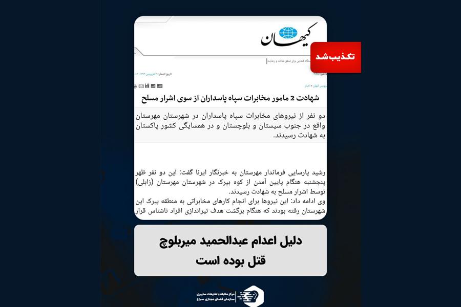 تکذیب ادعاها درباره علت اعدام یکی از عناصر گروهک جیشالظلم