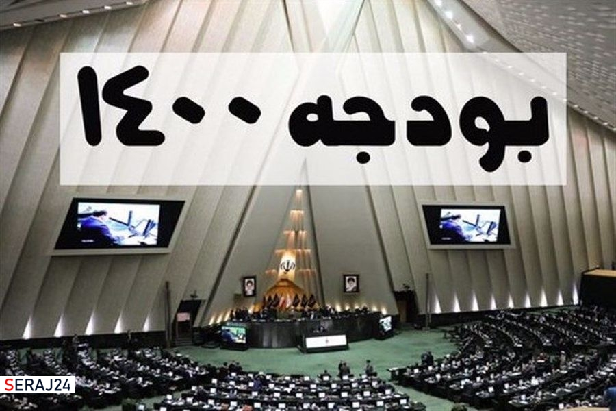 ویدئو/مناظره با موضوع لایحه بودجه 1400