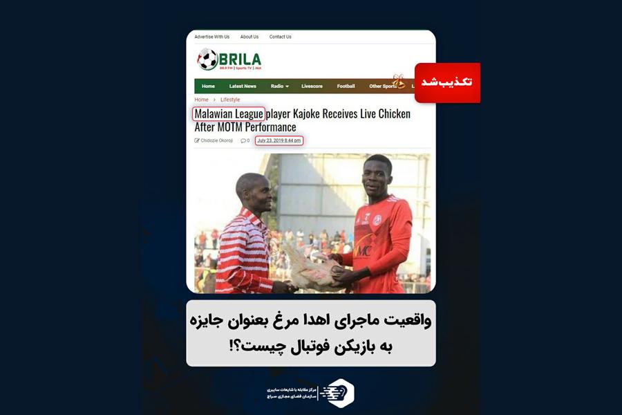 واقعیت ماجرای اهدا مرغ بعنوان جایزه به بازیکن فوتبال چیست؟!
