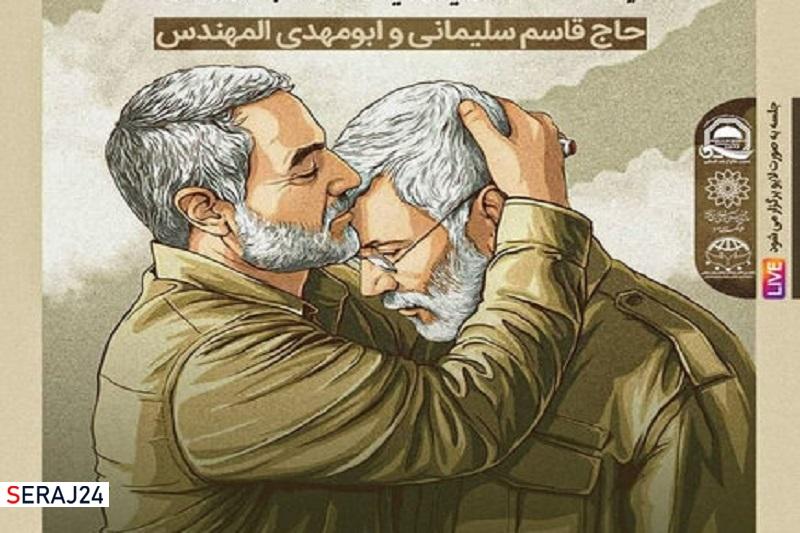 مراسم فعالان فلسطینی برای اولین سالگرد شهادت حاج قاسم و ابومهدی