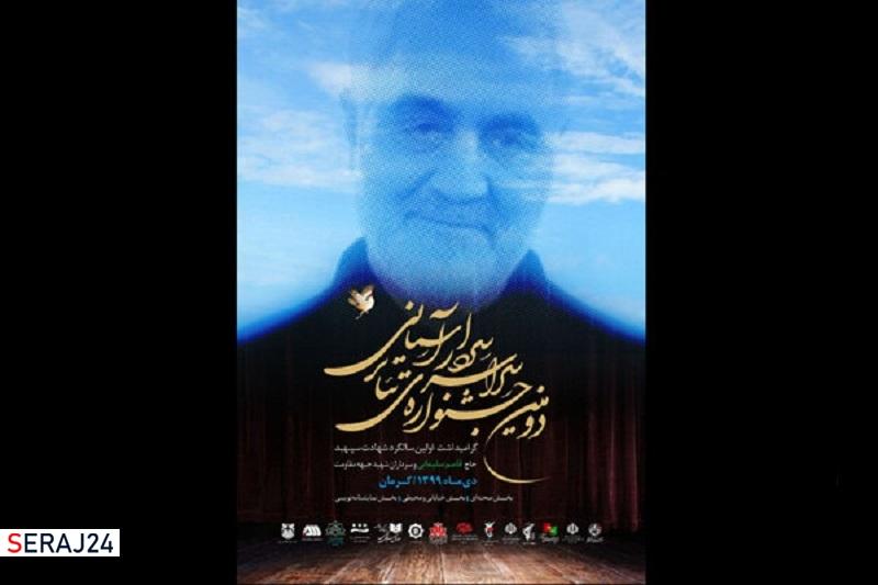 جزئیات برگزاری جشنواره تئاتر سردار آسمانی در کرمان