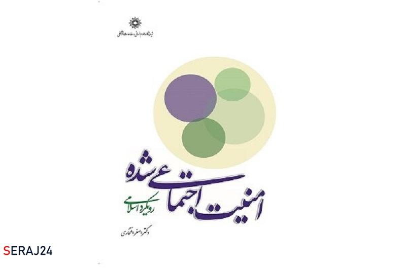 چاپ دوم کتاب «امنیت اجتماعی شده؛ رویکرد اسلامی» منتشر شد