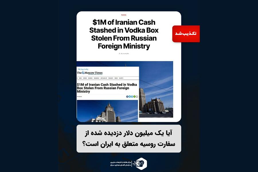 آیا یک میلیون دلار دزدیده شده از سفارت روسیه متعلق به ایران است؟