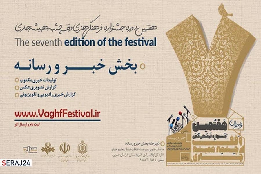 هفتمین جشنواره سراسری وقف و رسانه به میزبانی خراسانجنوبی برگزار میشود