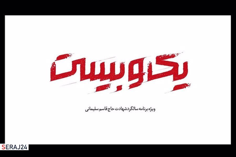 «یک و بیست» ویژه برنامه سالگرد حاج قاسم در شبکه افق
