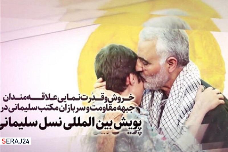 انتخاب بهترین جمله سردار سلیمانی از نگاه دانشآموزی