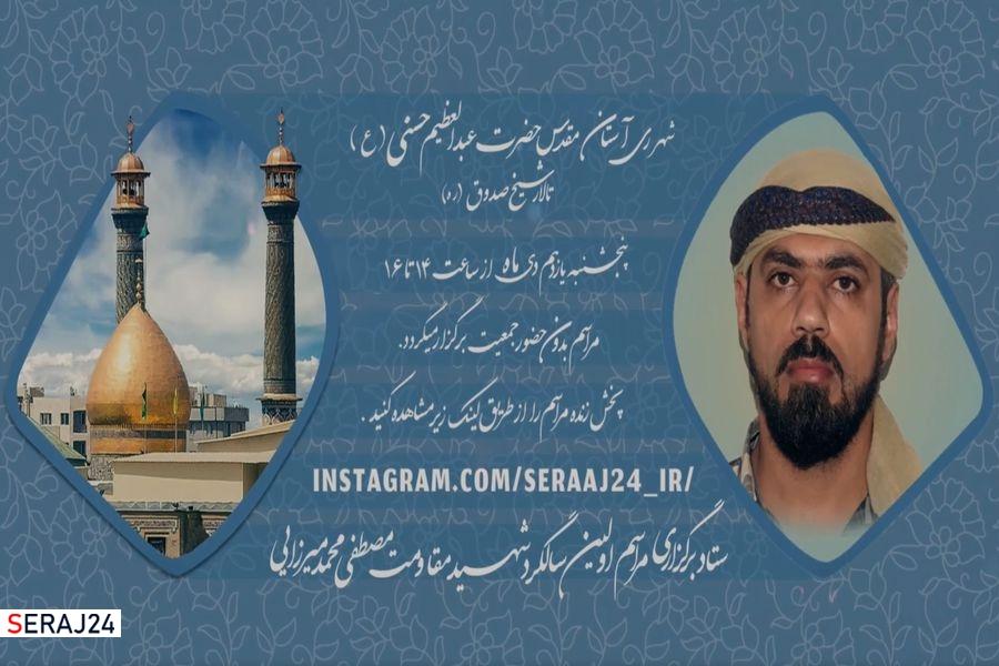 تیزر مراسم نخستین سالگرد شهید جبهه مقاومت مصطفی محمدمیرزایی