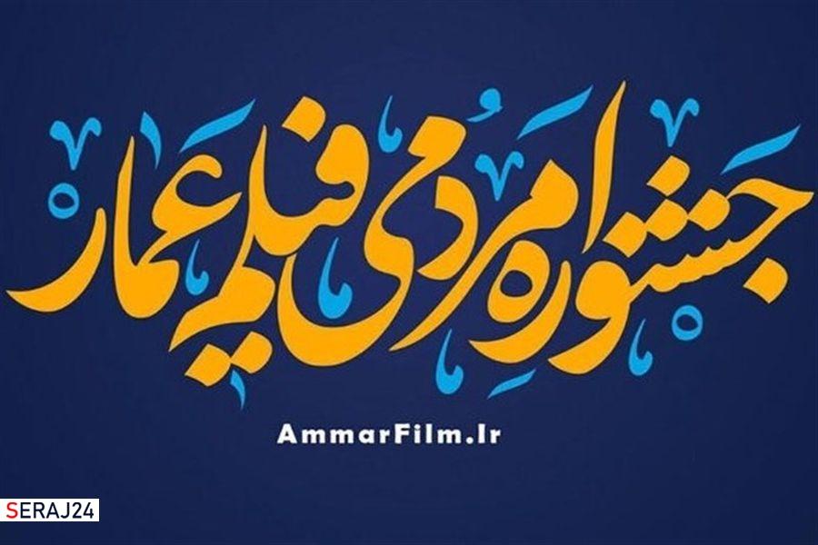 اکران بیش از ۵۰ فیلم در سومین روز جشنواره عمار