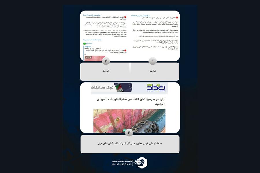 ایران در ماجرای مینگذاری نفتکش عراقی نقشی ندارد