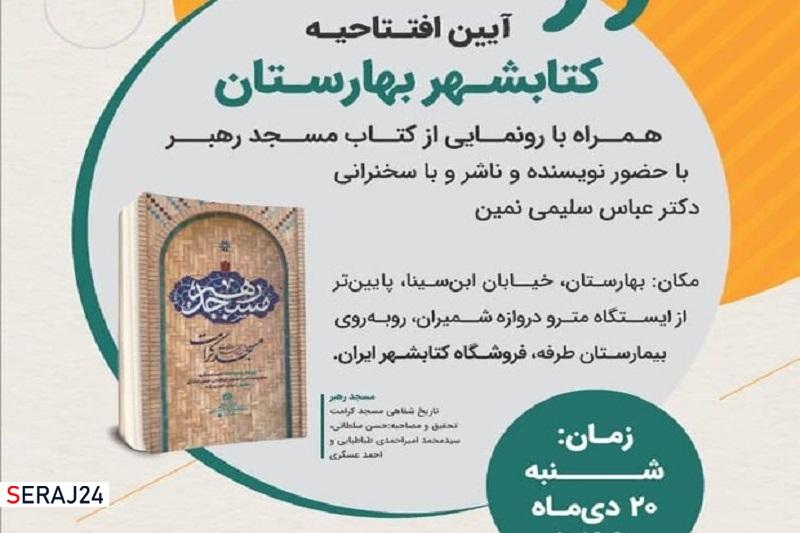 کتابشهر بهارستان افتتاح میشود