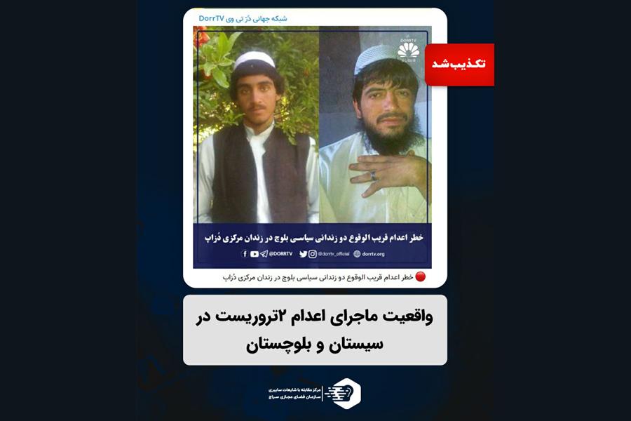 واقعیت ماجرای اعدام ۲ تروریست در سیستان و بلوچستان