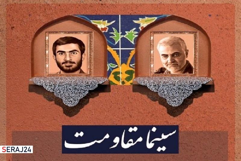 برپایی سینما مقاومت برای اولین بار در استان سیستان و بلوچستان