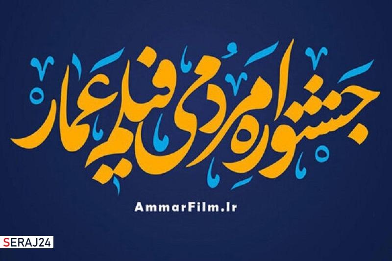 در پنجمین روز اکرانهای آنلاین جشنواره «عمار» چه میگذرد؟