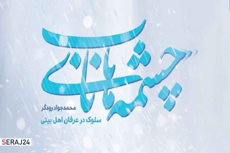 چشمههای ناب اثر حجتالاسلام محمدجواد رودگر منتشر شد