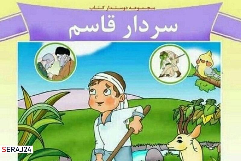 ۲۵ عنوان کتاب کودک با محوریت شهید سلیمانی در بجنورد رونمایی شد