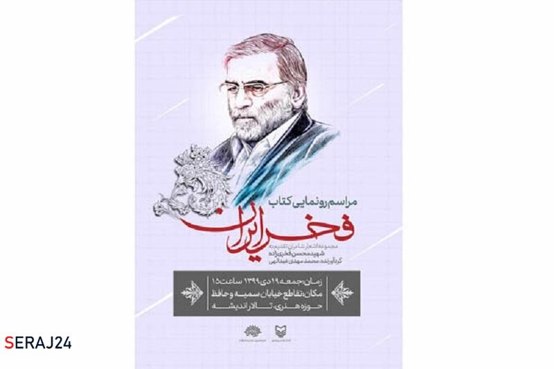 شاعران از «شهید فخریزاده» میسرایند