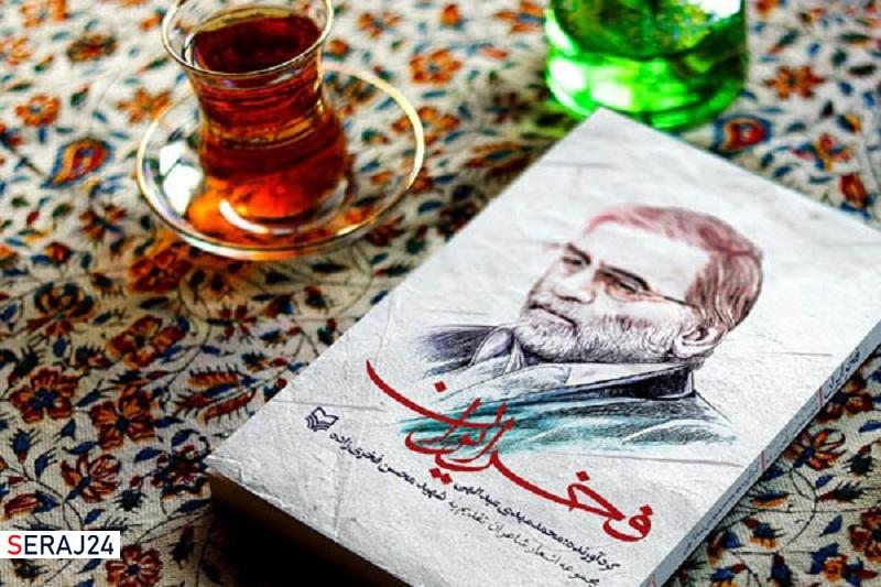 مدح و رثای شهید فخریزاده در «فخر ایران»