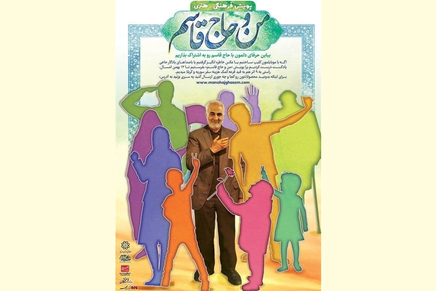 پویش «من و حاج قاسم» کلید خورد