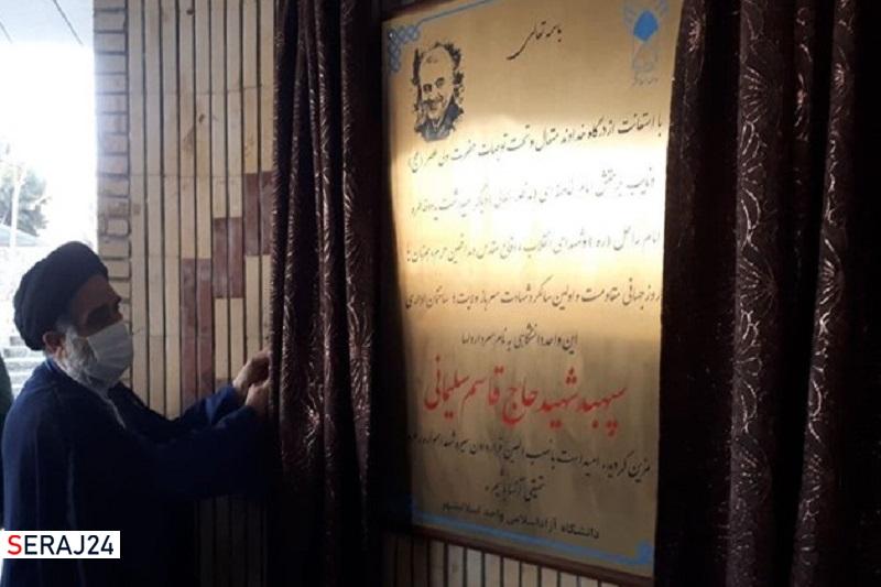 نامگذاری ساختمان مرکزی دانشگاه اسلامشهر به نام شهید سلیمانی