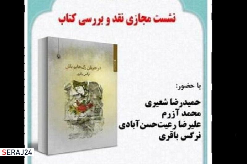 کتاب «در جریان رگهایم باش» نقد و بررسی میشود