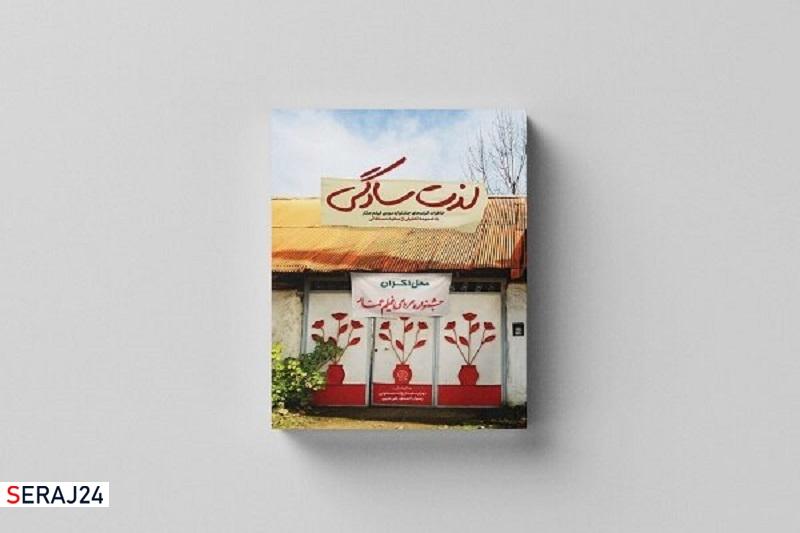 خاطرات اکرانکنندگان مردمی جشنواره عمار کتاب شد
