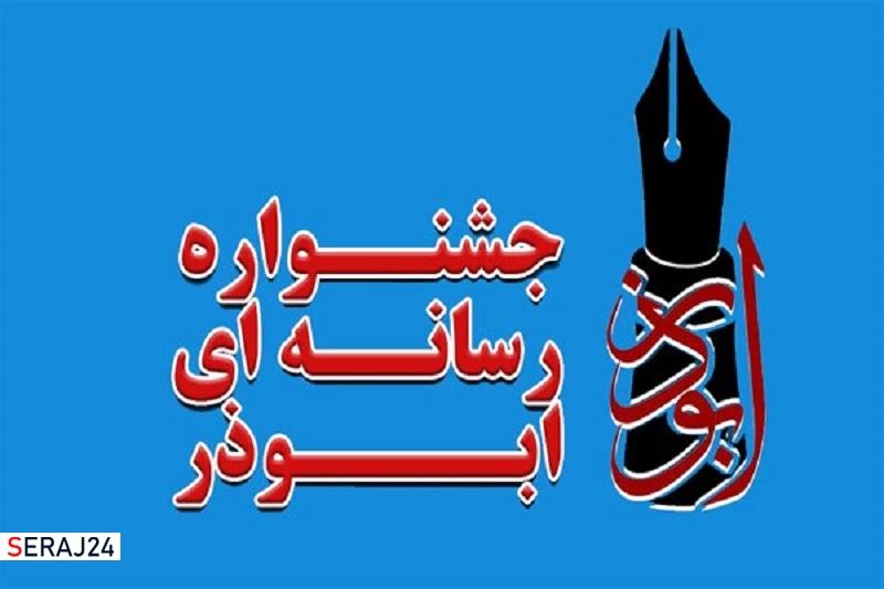 فراخوان چهارمین جشنواره رسانهای ابوذر آذربایجانشرقی رونمایی شد