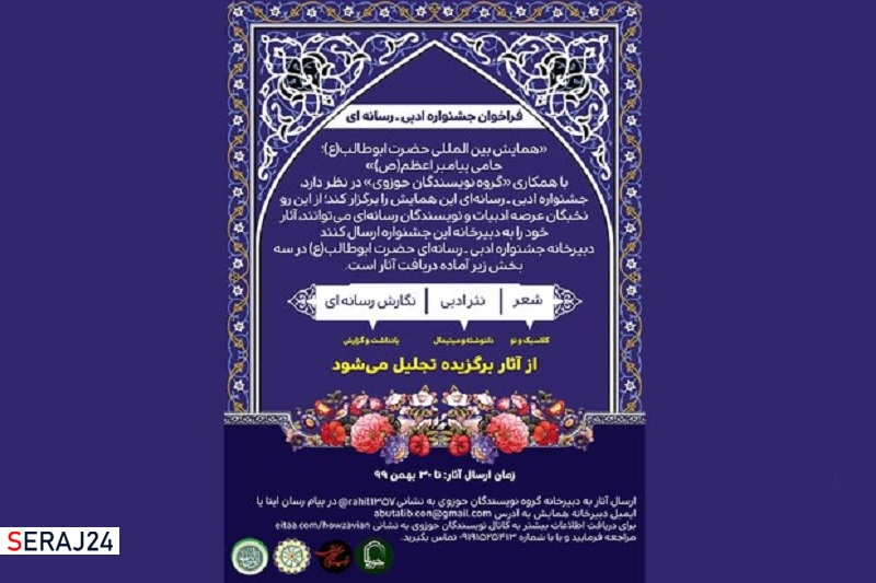 جشنواره ادبی رسانهای «حضرت ابوطالب(ع)» برگزار می شود