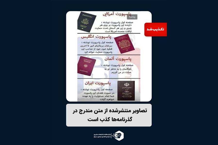 تصاویر منتشرشده از متن مندرج در گذرنامهها کذب است
