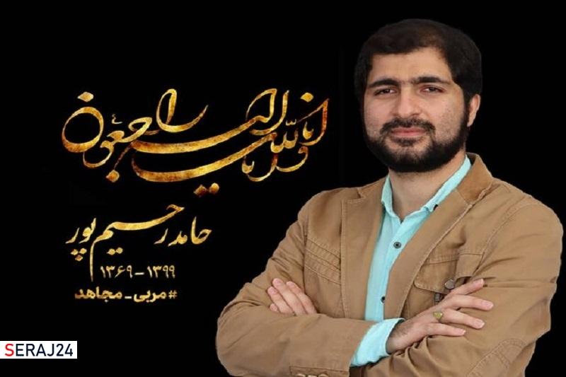 رئیس مرکز بسیج صداوسیما درگذشت حامد رحیمپور را تسلیت گفت